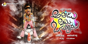 Athadu Aame O Scooter Latest Wallpapers