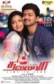 Amala Paul, Vijay in Thalaiva Audio Release Posters