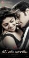 Shravya, Rahul in Love U Bangaram Telugu Movie Posters