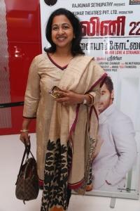 Radhika @ Malini 22 Palayamkottai Movie Premiere Show Stills