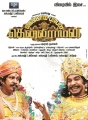 Vadivelu's Jagajala Pujabala Thenaliraman Movie Posters