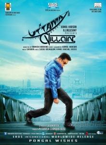 Kamal Uttama Villain Movie Pongal 2015 Special Posters