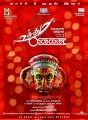 Kamal's Uthama Villain Audio Release Date March 1st Posters