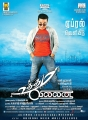Kamal Hassan's Uttama Villain Movie Posters