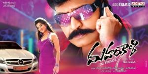 Mahankali Movie Wallpapers