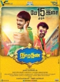 Nakul, Premji Amaran in Narathan Movie Audio Release Posters