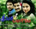 Rajeev Kanakala, Richard Rishi, Vrushali Gosavi in Srimathi Bangaram Movie Posters