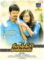 Sridhar, Spoorthi in Pokkiri Mannan Movie Release Posters