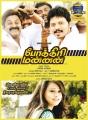 Pokkiri Mannan Movie Release Posters