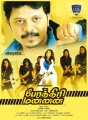 Actor Sridhar in Pokkiri Mannan Movie Release Posters