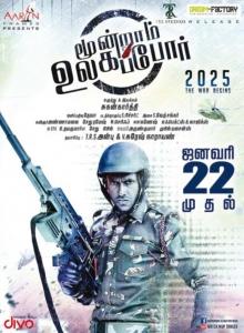 Actor Sunil Kumar in Moondram Ulaga Por Movie Release Posters