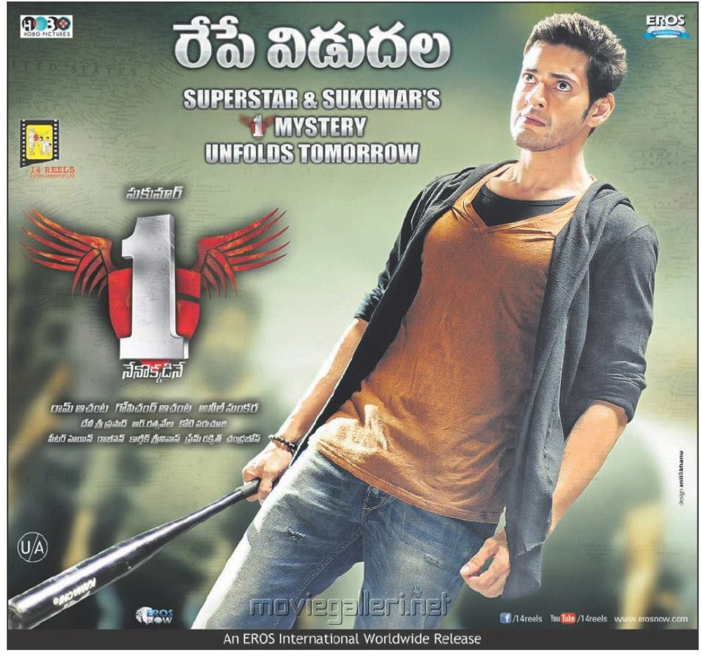 Mahesh Babu 1 Nenokkadine hd Wallpapers Mahesh Babu in 1 Nenokkadine
