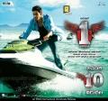 Mahesh Babu's 1 Nenokkadine Movie Release Posters