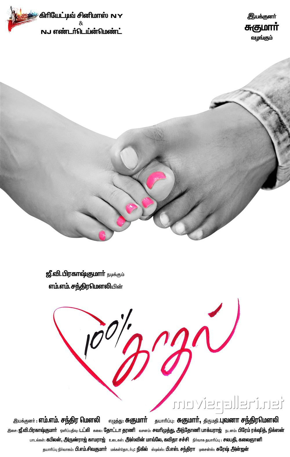100% Kathal Movie First Look Posters