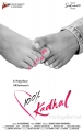 100% Kadhal Movie First Look Posters
