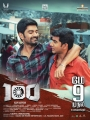 Atharvaa 100 Movie Release Posters