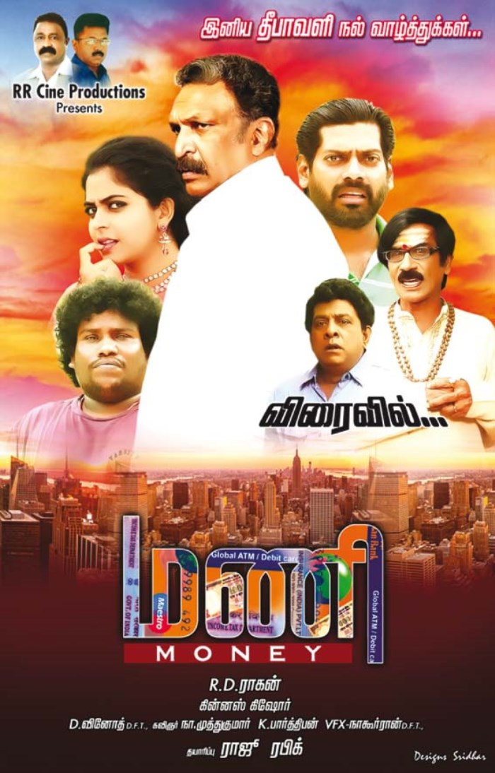 watch deepavali tamil movie 2015 movie online with english