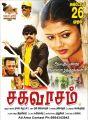 Sahavasam Movie Ayudha Poojai Wishes Poster