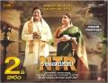 NTR Kathanayakudu Movie Sankranti Wishes Poster