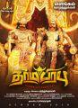 Yogi Babu Dharmaprabhu Movie Pongal Wishes Poster