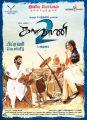Kalavani 2 Movie Pongal Wishes Poster