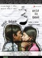 Dhanush Shruti Hassan 3 Movie Release Posters