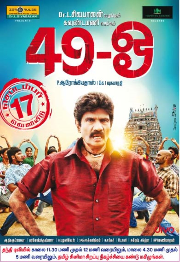Goundamani's 49O Movie Release Posters