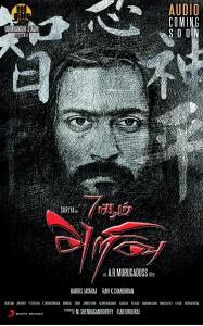 Surya 7aam Arivu Posters
