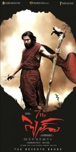 Suriya Shruti Hassan 7th Sense Posters