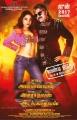 Tamanna, Simbu @ AAA Movie Posters