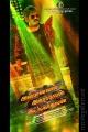 Simbu in Anbanavan Asaradhavan Adangadhavan (AAA) Movie Release Posters