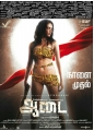 Actress Amala Paul Hot in Aadai Movie Release Posters