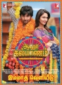 Nani, Vani Kapoor in Aaha Kalyanam Movie Release Posters