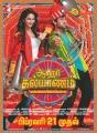 Vaani Kapoor, Nani in Aaha Kalyanam Movie Release Posters