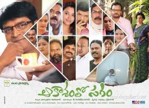 Aakasam Lo Sagam Telugu Movie Wallpapers