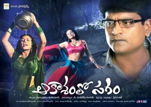 Aakasam Lo Sagam Movie Hot Wallpapers
