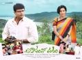 Aakasam Lo Sagam Movie Wallpapers