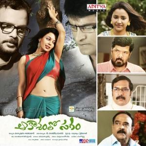 Aakasam Lo Sagam Hot Movie Wallpapers