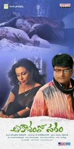 Aakasam Lo Sagam Movie Hot Posters