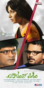Aakasam Lo Sagam Movie Posters