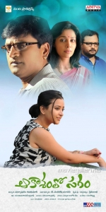 Swetha Basu Prasad in Aakasam Lo Sagam Movie Posters