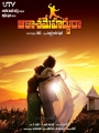 Monal Gajjar, Vikram Prabhu in Aakasame Haddura Movie Posters
