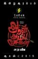 Aal Ambu Senai Movie First Look Poster