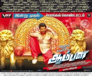 Hero Vishal's Aambala Movie Release Posters