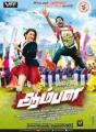 Hansika Motwani, Vishal in Aambala Movie Release Posters