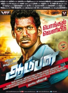 Actor Vishal in Aambala Movie Release Posters