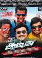 Aambala Movie Release Posters