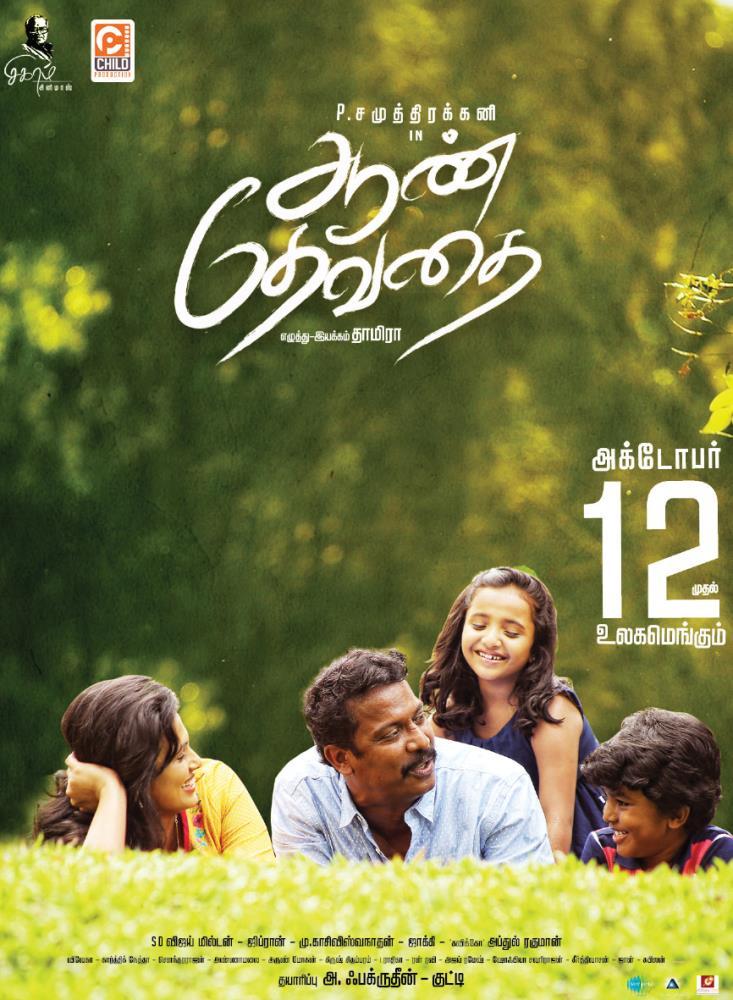 Samuthirakani, Ramya Pandian in Aan Devathai Movie Release Posters