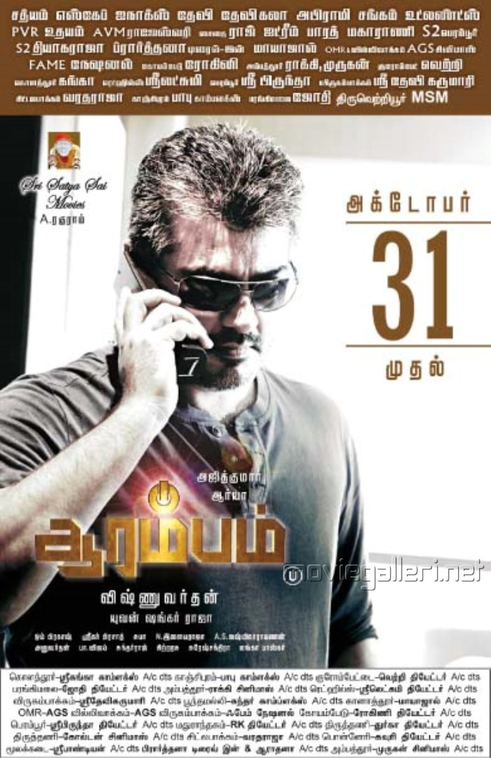 Actor Ajith in Arrambam Movie Release Posters