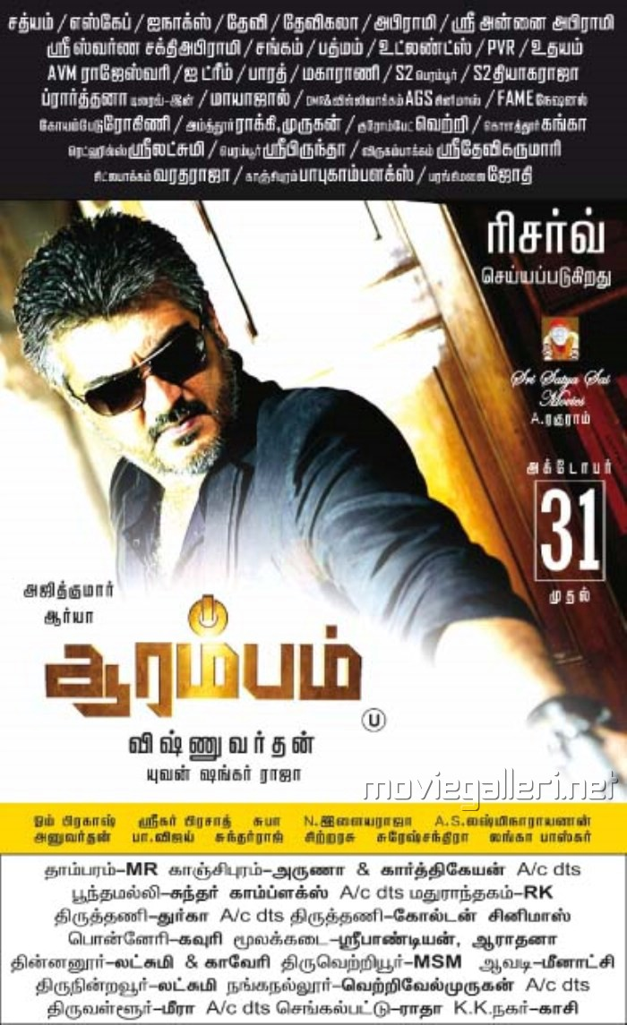 Actor Ajith in Aarambam Tamil Movie Release Posters